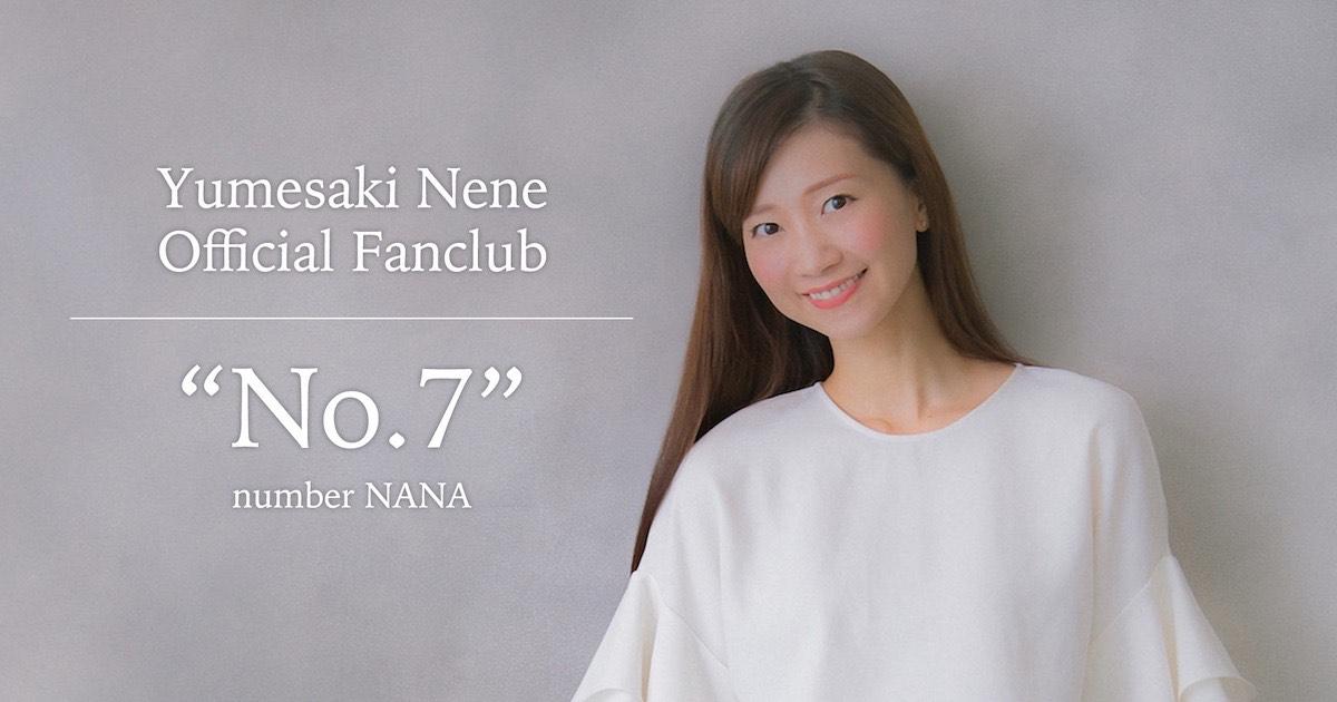 """夢咲ねね公式ファンクラブ""""No.7"""""""