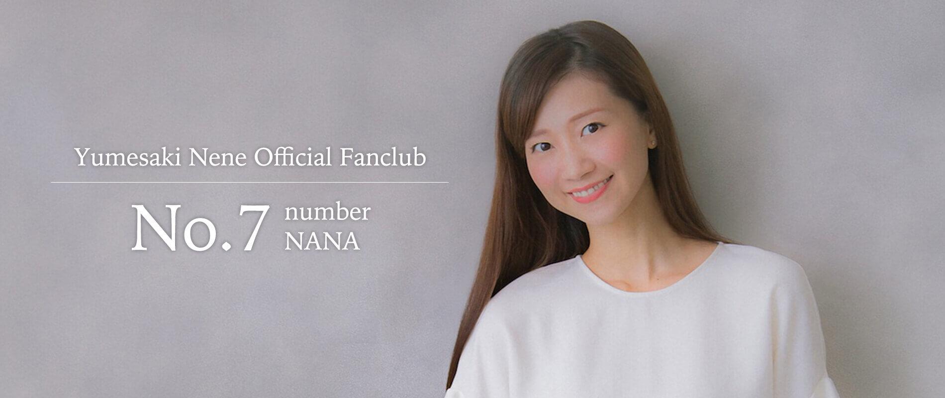 夢咲ねね公式ファンクラブ「No.7」
